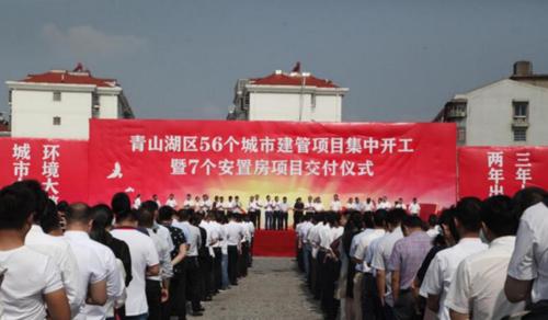 共建美丽家园 南昌青山湖投资发展有限公司助力旧城改造