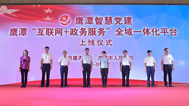 """鹰潭""""智慧党建""""""""互联网+政务服务""""全域一体化平台上线"""