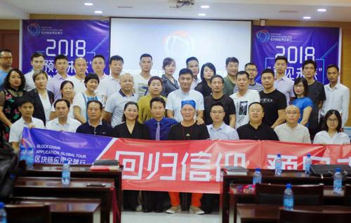 """""""预见未来""""区块链全球行分享会在南昌成功举行"""