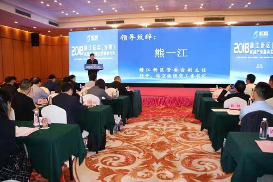 2018赣江新区(深圳)区域产业融合发展推介会在深圳举行