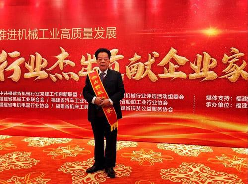 """重磅!林常平上榜""""改革开放40年福建四十位杰出企业家""""!"""
